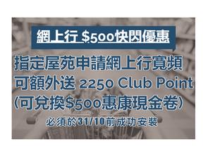 <$500快閃優惠>指定屋苑申請網上行寬頻可額外送Club Point 兌換$500惠康現金卷