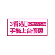 『3香港』 抵玩 [4.5g網絡42mbps]👍$138 任用數據♾全速42Mbps