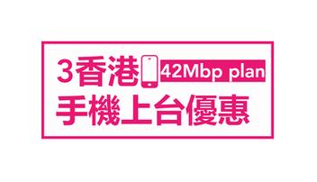 『3香港-真●抵玩之選』<月費$68限時優惠>首8GB本地數據全速42Mbps