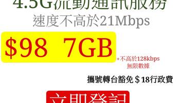 『7月優惠』❤Smartone 限時優惠 ❤月費$98《21Mbps無限流動數據》