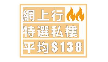 『網上行9月優惠』指定私樓-光纖優惠🔥平均月費低至$138