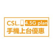 【CSL 4.5G網絡●全速無限數據✨速度可達600mbps】限時優惠$238