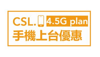 🌟🌟< CSL 4.5G網絡 > 🌟🌟全速無限數據✨✨ (速度可達600mbps)限時優惠$238