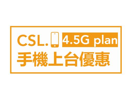 9月優惠【CSL 4.5G網絡●全速無限數據✨速度可達600mbps】限時優惠$238
