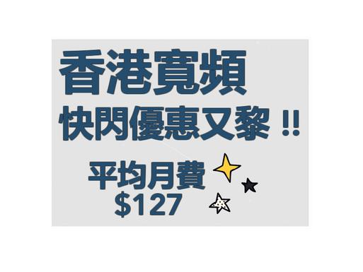 『香港寬頻』快閃優惠又黎啦! 1000m+Mytv平均月費低至$127《必須9月16日前登記》