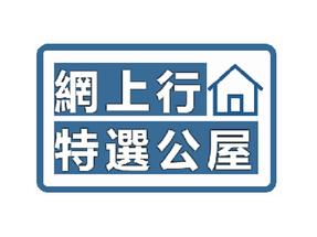 『2月震撼月費優惠-網上行』《 指定公屋/居屋-1000M光纖寬頻》平均月費低至$105