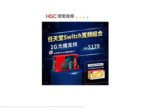 5月推廣 『HGC寬頻』推出《任天堂Switch x 1000MB光纎寬頻》月費低至$179