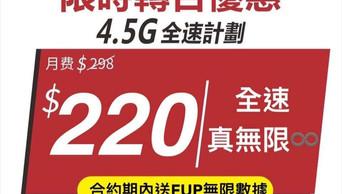 ❤Smartone 限時優惠 ❤4.5G 全速快閃優惠月費$220🌟 全速任用💥