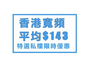10月『香港寬頻/HKBN』💫平均低至$143《指定特選私樓1000M優惠》