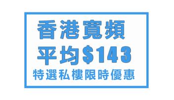 『9月香港寬頻』💫平均低至$143《指定特選私樓1000M優惠》