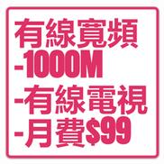 『7月優惠-有線寬頻-限時展銷優惠$99 』1000M光纎連有線新聞組合