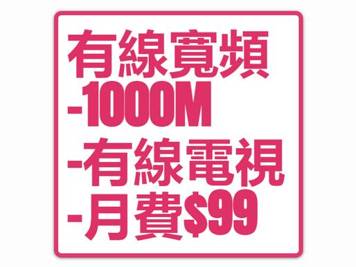 『有線寬頻-光纎寬頻計劃』優惠價$99 1000M光纎連有線新聞組合
