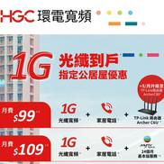 『7月優惠-HGC環電』《特選公屋/居屋-1000M寛頻連TP Link路由器》月費 $99