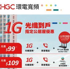 『5月優惠-HGC環電-月費 $99』《特選公屋/居屋-1000M寛頻優惠連TP Link路由器》