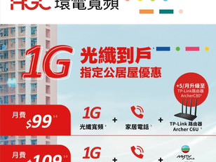 『HGC寛頻優惠-10月Plan☀️』《特選公居屋-1000M寛頻連Wifi路由器》月費 $99