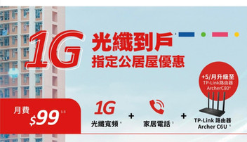 『6月優惠-HGC環電』《特選公屋/居屋-1000M寛頻連TP Link路由器》月費 $99
