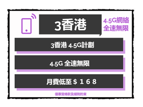 『3香港』全速4.5G網絡🔥 月費$168【全速任用數據 】