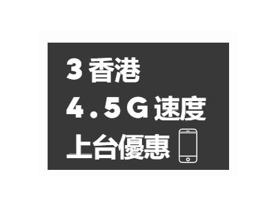 5月優惠『3香港』月費$198😛《4.5G網絡真任用數據》全速上網