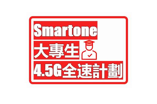 5月優惠👑『Smartone』「月費$128 大專生4.5G全速計劃」👑