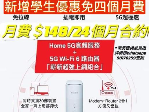 [8月plan] 🌟⬆️SMARTONE 5G 無線家居寬頻 Plan⬆️🌟月費$148
