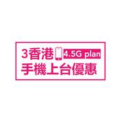『3香港』🔥全速4.5G網絡🔥【任用數據】月費低至$188