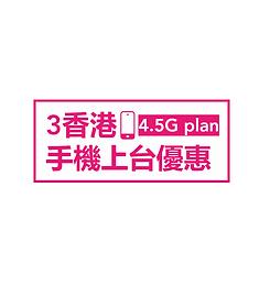 3香港『4.5G抵玩優惠』月費$108-首8GB (4.5G全速)/其後速度上限128kbps