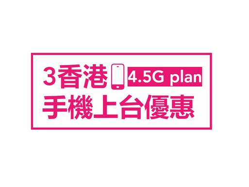 『3香港-9月優惠🔥』【全速4.5G網絡無限任用數據】月費低至$188