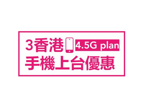 『3香港企業員工優惠』🔥全速4.5G網絡🔥 $17x 4.5G網絡 【任用數據】全速上網