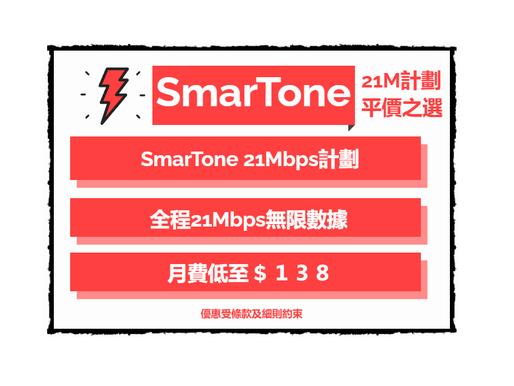 SmarTone 21Mbps『平價熱賣計劃』 $120無限數據任用