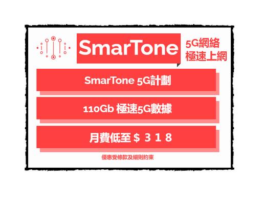 SmarTone 5G超強勢網絡︱月費$318包本地5G數據110GB