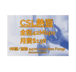 『CSL熱賣』🔥 全程42Mbps速度🔥限時優惠$138