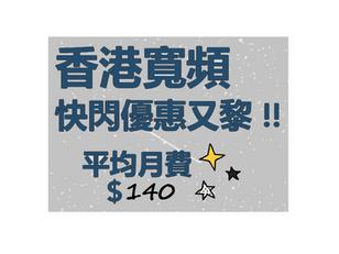 『香港寬頻』快閃優惠又黎啦! 1000m寬頻+Mytv平均月費$140《限時優惠》