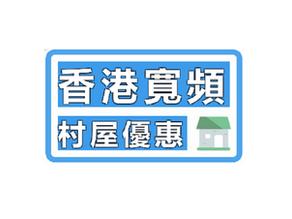 『7月村屋優惠-香港寬頻』《村屋優惠-光纖覆蓋-優惠詳情》