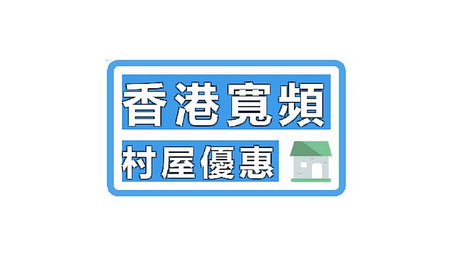 『香港寬頻-8月村屋優惠🏡』《村屋優惠/光纖覆蓋/優惠詳情》