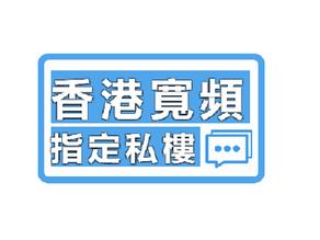 『7月優惠-香港寬頻』平均月費低至$143《指定特選私人屋苑/大廈1000M光纖寬頻優惠》