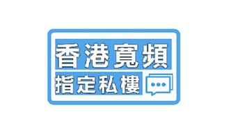 『5月優惠-香港寬頻』平均月費低至$142《指定特選私人屋苑/大廈1000M光纖寬頻優惠》