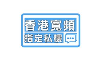 『6月優惠-香港寬頻』平均月費低至$143《指定特選私人屋苑/大廈1000M光纖寬頻優惠》