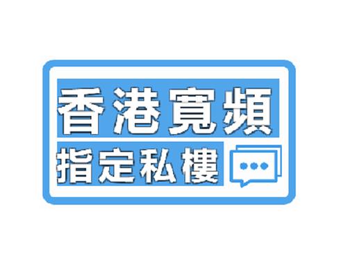 『4月套餐-香港寬頻』《指定私人大廈/屋苑月費優惠》平均月費低至$225