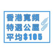 『香港寬頻』10月份特選公屋優惠︱🌈平均月費低至$105