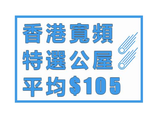 『香港寬頻』9月份特選公屋優惠︱🌈平均月費低至$105