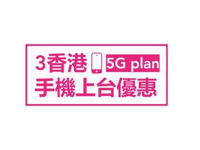 『3香港』7月快閃優惠《5G網絡任用數據♾》優惠月費$2xx