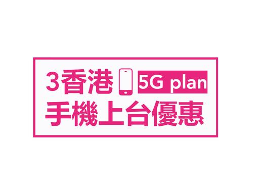 『3香港』8月快閃優惠⚡《5G網絡任用數據♾》優惠月費$2xx