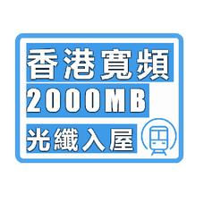 《5月香港寬頻-極速2000MB 光纎》『平均月費低至$190』