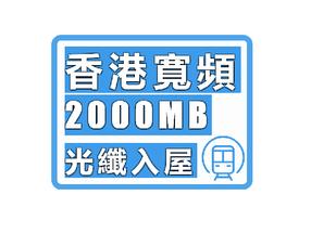 『4月-香港寬頻』《極速2000MB 光纎》特選屋苑平均月費低至$190