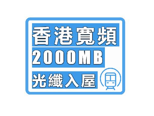 《6月香港寬頻-極速2000MB 光纎》『平均月費低至$190』