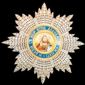 The insignia of a Knight Grand Cross of the Order of the Redeemer (GCR) ​