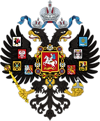 470px-Lesser_Coat_of_Arms_of_Russian_Emp