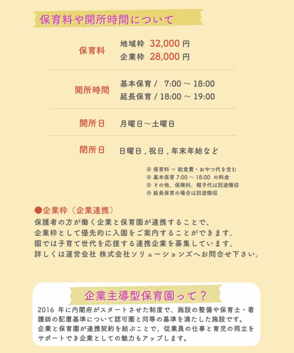 FireShot Capture 185 - ぱすてる保育園ましき園 - 株式会