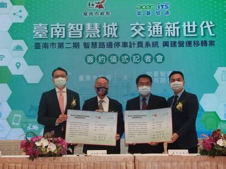 宏碁智通整合充電樁 攜手臺南市政府邁向智慧城市新世代