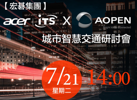 Acer ITS X AOPEN城市智慧交通研討會 於7/21(二) 14:00